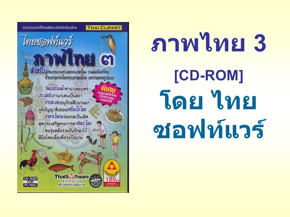 ภาพไทย 3 [CD-ROM] โดย ไทยซอฟท์แวร์